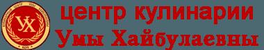 Школа кулинарии Умы Хайбулаевны